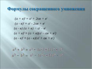 (а + в)2 = а2 + 2ав + в2 (а - в)2 = а2 - 2ав + в2 (а - в) (а + в) = а2 – в2