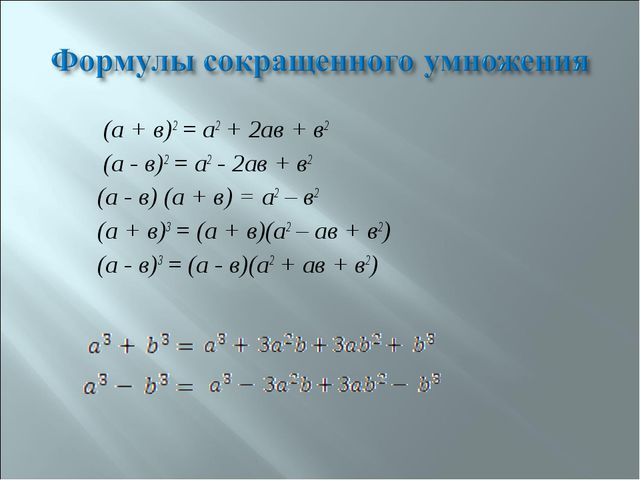 (а + в)2 = а2 + 2ав + в2 (а - в)2 = а2 - 2ав + в2 (а - в) (а + в) = а2 – в2...