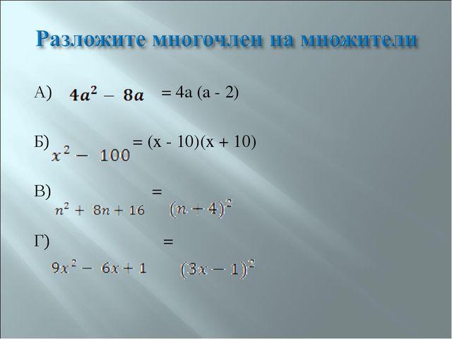 А) = 4a (a - 2) Б) = (x - 10)(x + 10) В) = Г) =