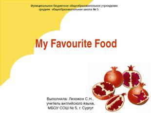 My Favourite Food Муниципальное бюджетное общеобразовательное учреждение сред