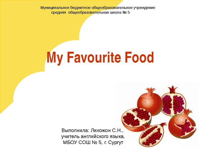 My Favourite Food Муниципальное бюджетное общеобразовательное учреждение сред...