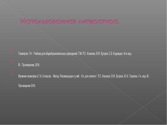 Геометрия, 7-9 : Учебник для общеобразовательных учреждений. Г36/ Л.С. Атана...