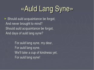 «Auld Lang Syne» Should auld acquaintance be forgot, And never brought to min