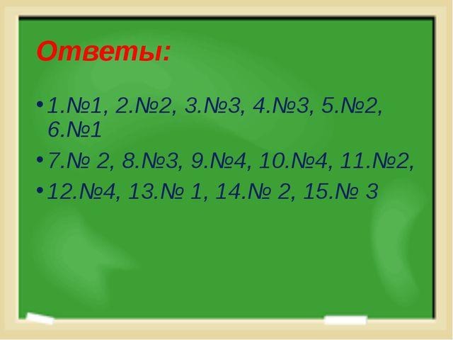 Ответы: 1.№1, 2.№2, 3.№3, 4.№3, 5.№2, 6.№1 7.№ 2, 8.№3, 9.№4, 10.№4, 11.№2, 1...