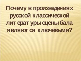 Почему в произведениях русской классической литературы сцены бала являются кл