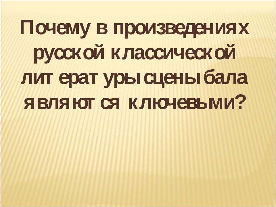 Почему в произведениях русской классической литературы сцены бала являются кл...