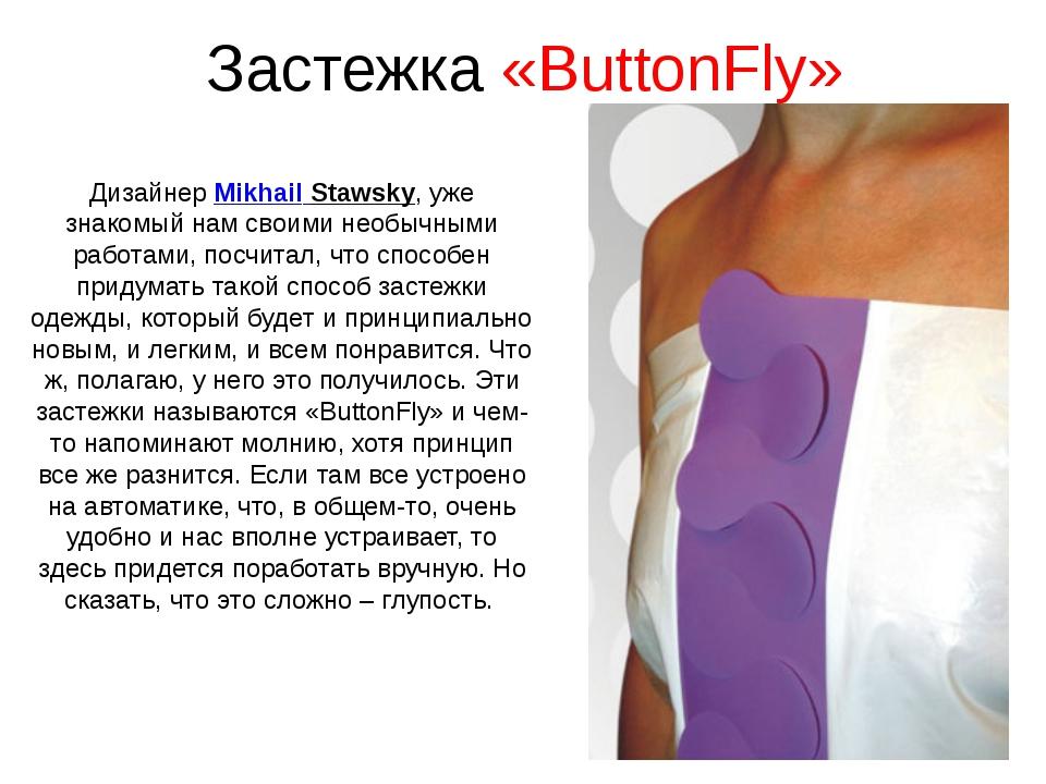 Застежка «ButtonFly» ДизайнерMikhail Stawsky, уже знакомый нам своими необыч...