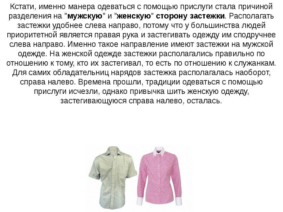 Кстати, именно манера одеваться с помощью прислуги стала причиной разделения...