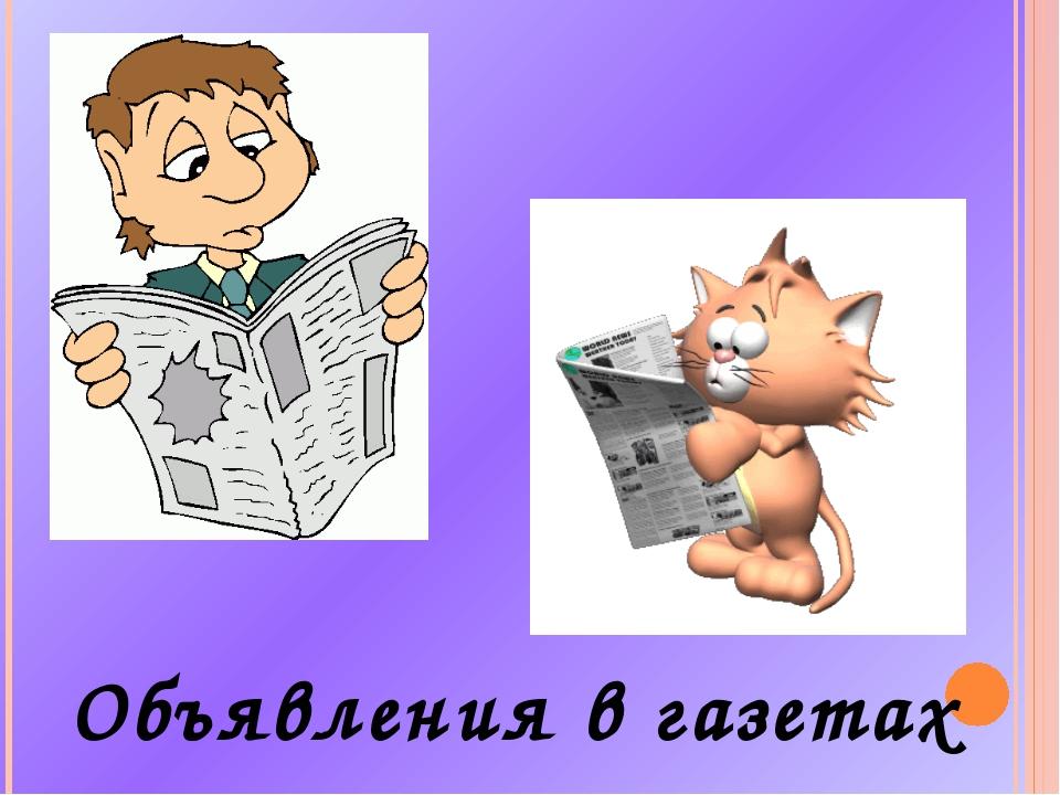 Объявления в газетах