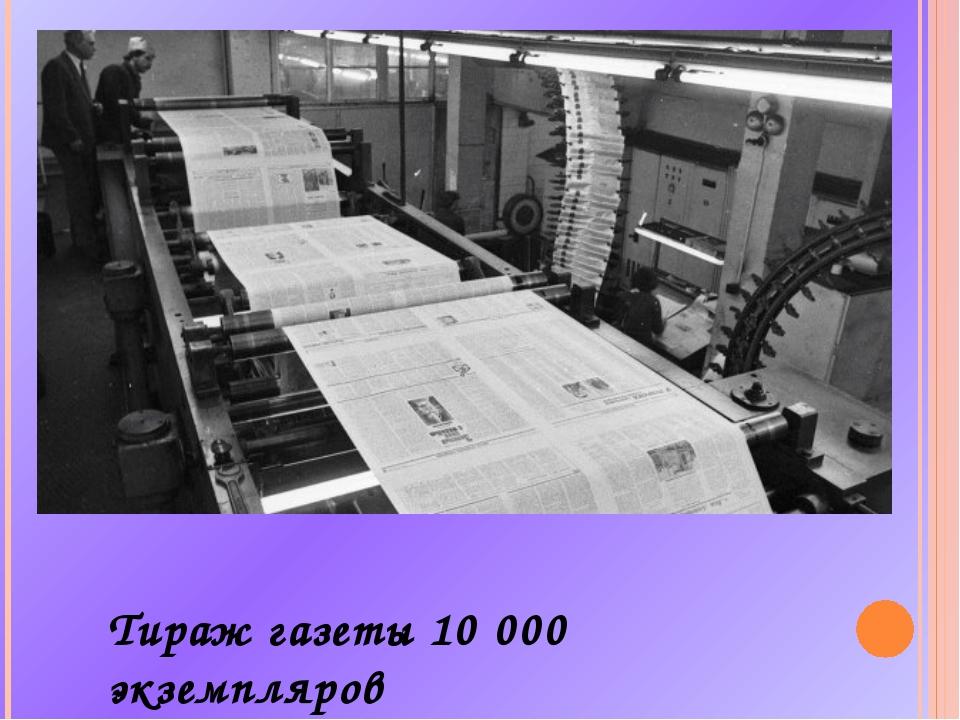 Тираж газеты 10 000 экземпляров