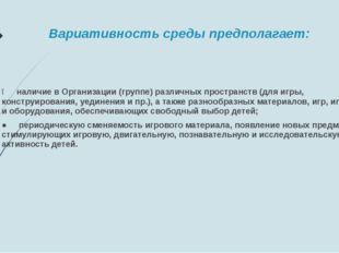 Вариативность среды предполагает: ●наличие в Организации (груп