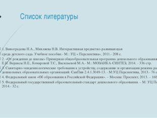 Список литературы 1. Виноградова Н.А., Микляева Н.В. Интерактивная предметно-
