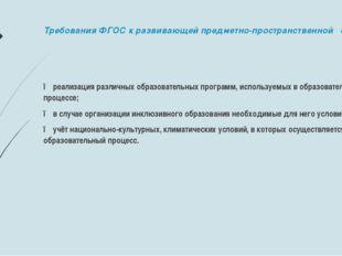 Требования ФГОС к развивающей предметно-пространственной среде ● реализация р