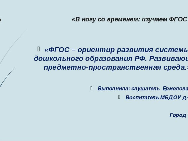 «В ногу со временем: изучаем ФГОС ДО» «ФГОС – ориентир развития системы дошко...