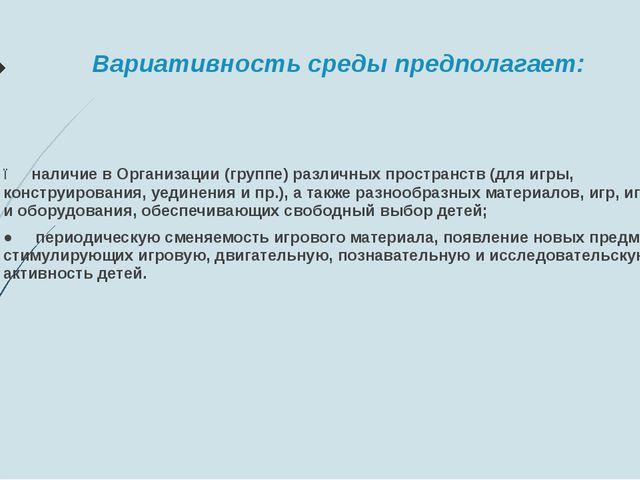 Вариативность среды предполагает: ●наличие в Организации (груп...