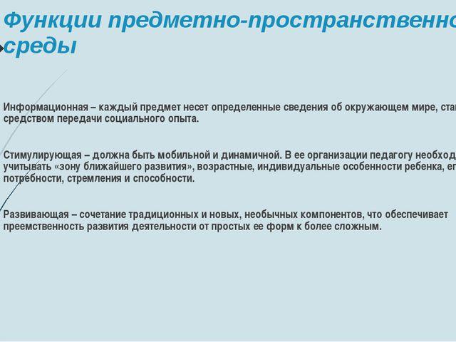 Функции предметно-пространственной среды Информационная – каждый предмет несе...