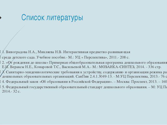 Список литературы 1. Виноградова Н.А., Микляева Н.В. Интерактивная предметно-...