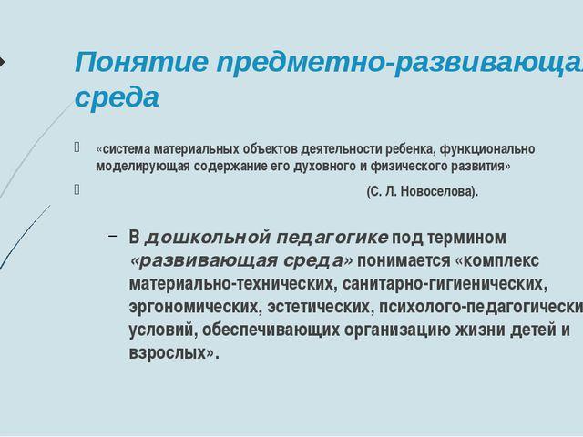 Понятие предметно-развивающая среда «система материальных объектов деятельнос...