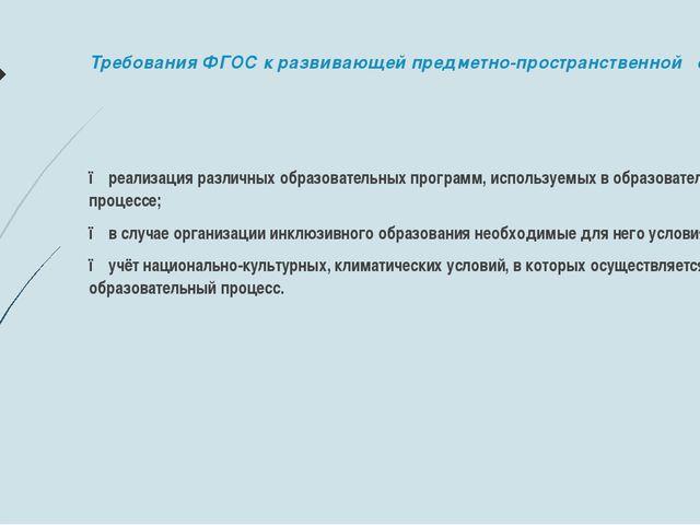Требования ФГОС к развивающей предметно-пространственной среде ● реализация р...