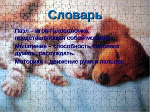 Словарь Пазл – игра-головоломка, представляющая собой мозаику. Мышление – спо