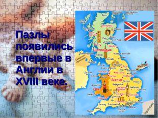 Пазлы появились впервые в Англии в XVIII веке.