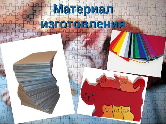 Материал изготовления