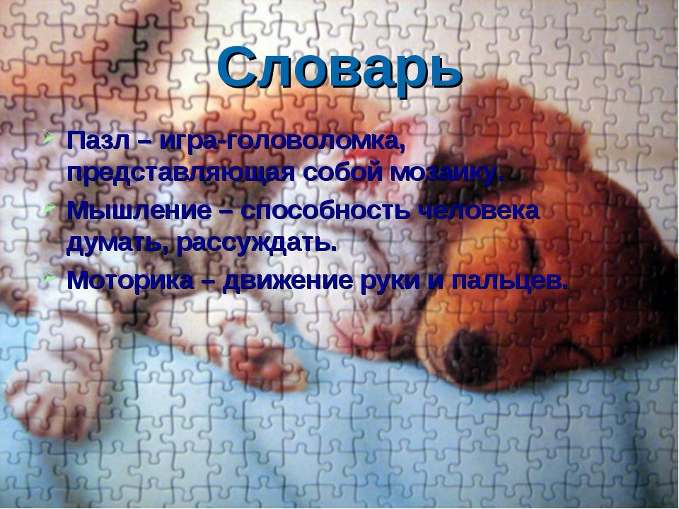 Словарь Пазл – игра-головоломка, представляющая собой мозаику. Мышление – спо...