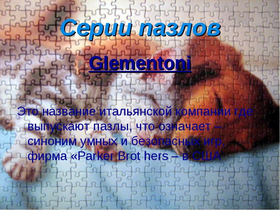 Серии пазлов Glementoni Это название итальянской компании где выпускают пазлы...