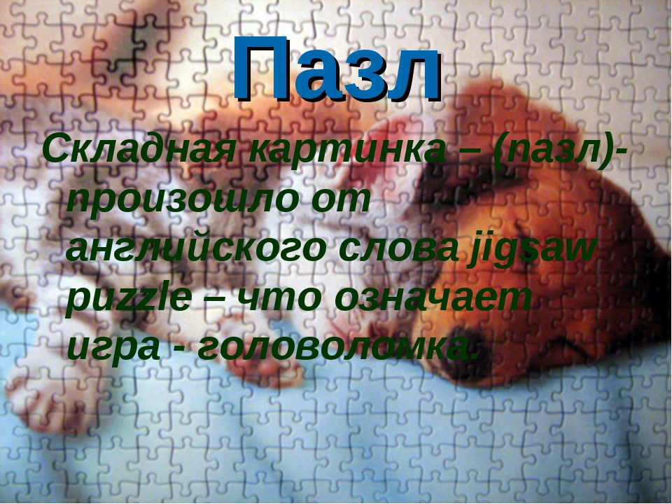 Пазл Складная картинка – (пазл)- произошло от английского слова jigsaw puzzle...