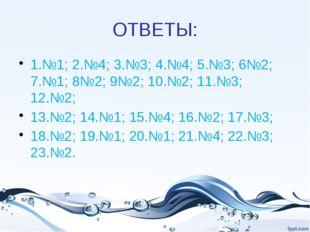 ОТВЕТЫ: 1.№1; 2.№4; 3.№3; 4.№4; 5.№3; 6№2; 7.№1; 8№2; 9№2; 10.№2; 11.№3; 12.№