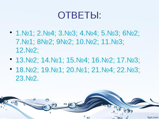 ОТВЕТЫ: 1.№1; 2.№4; 3.№3; 4.№4; 5.№3; 6№2; 7.№1; 8№2; 9№2; 10.№2; 11.№3; 12.№...