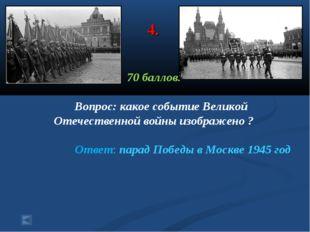4. 70 баллов. Вопрос: какое событие Великой Отечественной войны изображено ?