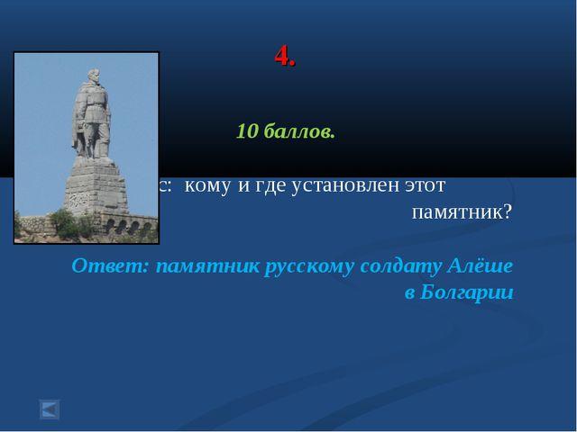 4. 10 баллов. Вопрос: кому и где установлен этот памятник? Ответ: памятник р...