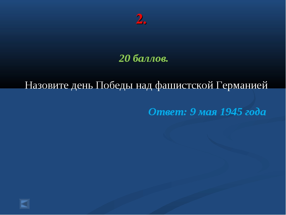 2. 20 баллов. Назовите день Победы над фашистской Германией Ответ: 9 мая 1945...