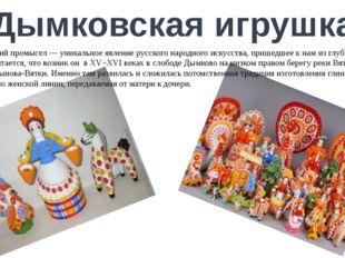 Дымковская игрушка Дымковский промысел — уникальное явление русского народног