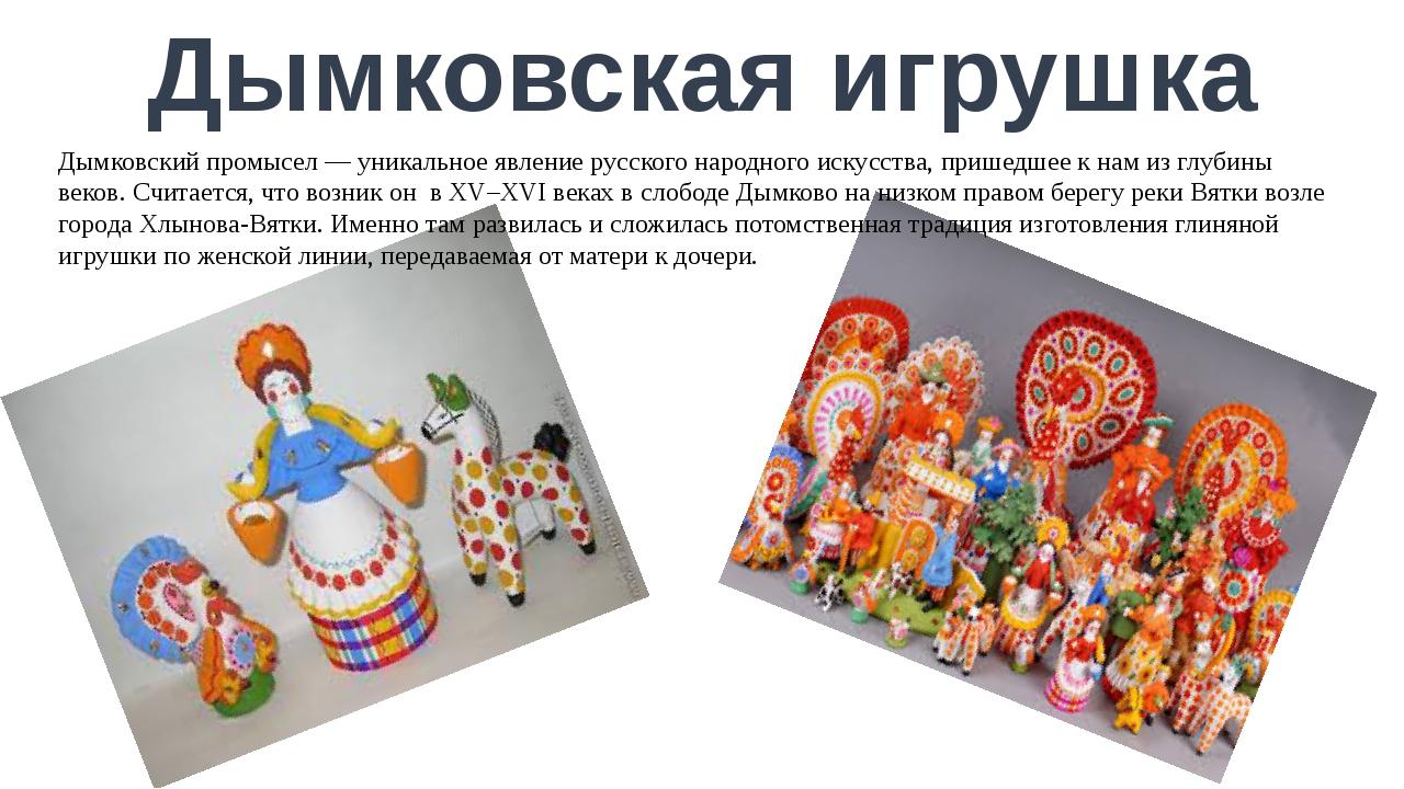 Дымковская игрушка Дымковский промысел — уникальное явление русского народног...