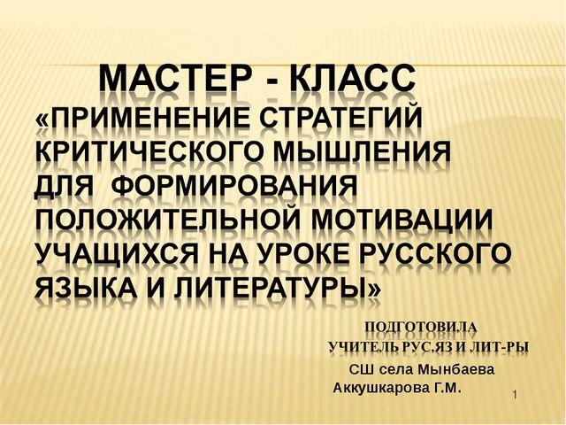 СШ села Мынбаева Аккушкарова Г.М. *