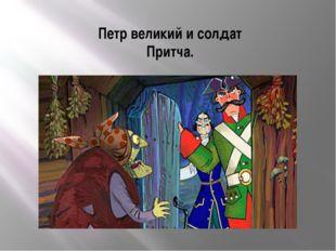 Петр великий и солдат Притча.