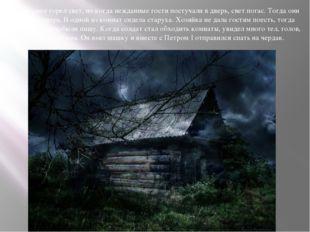 В избушке горел свет, но когда нежданные гости постучали в дверь, свет погас.