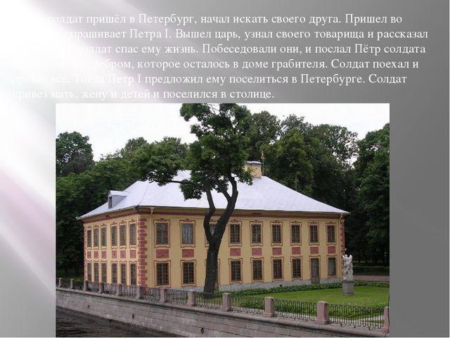 Когда солдат пришёл в Петербург, начал искать своего друга. Пришел во дворец...