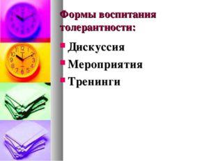 Формы воспитания толерантности: Дискуссия Мероприятия Тренинги