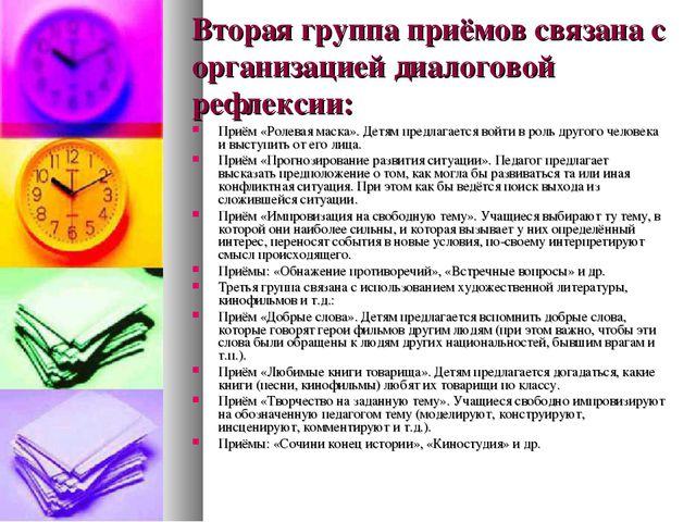 Вторая группа приёмов связана с организацией диалоговой рефлексии: Приём «Рол...