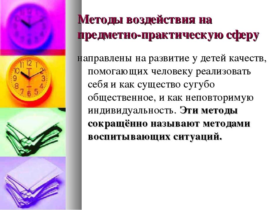 Методы воздействия на предметно-практическую сферу направлены на развитие у д...