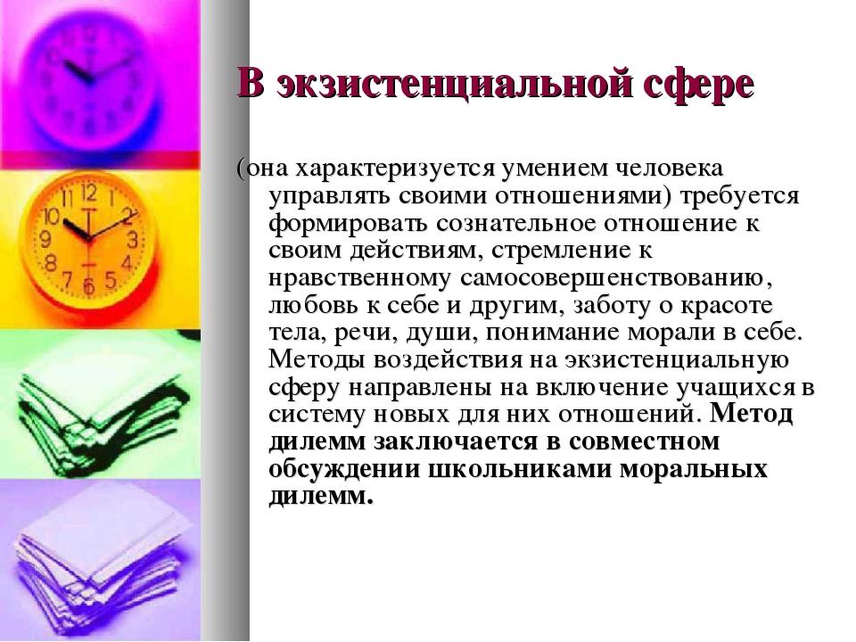 В экзистенциальной сфере (она характеризуется умением человека управлять свои...