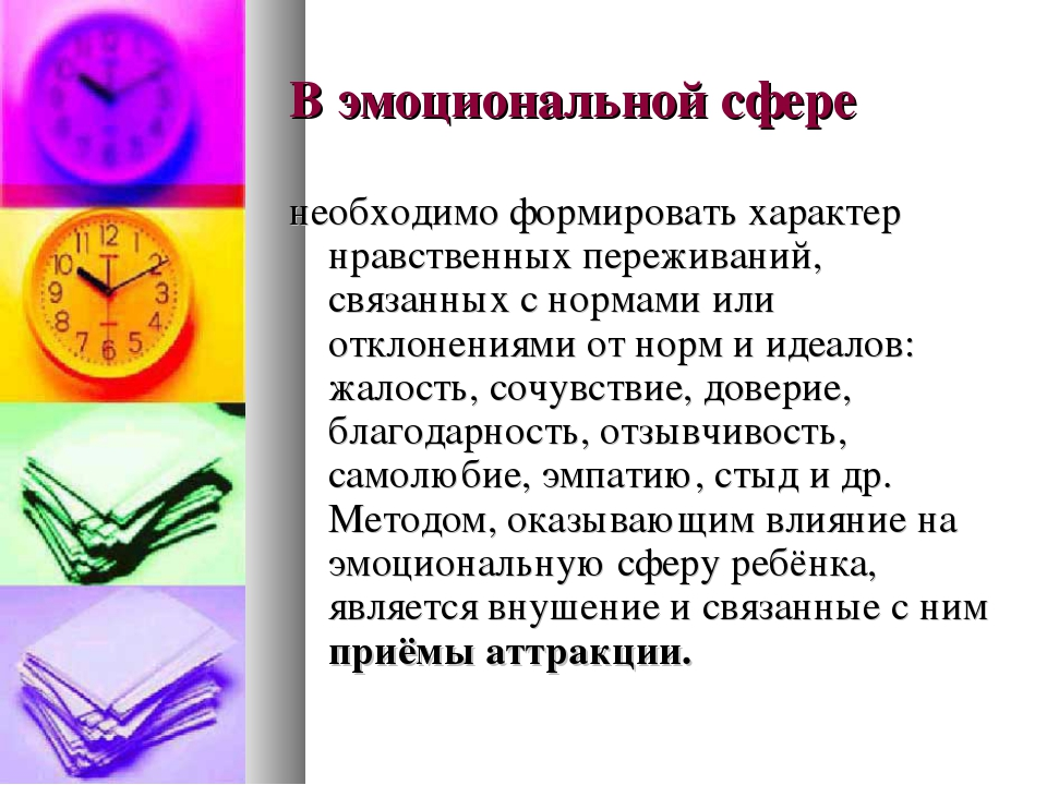 В эмоциональной сфере необходимо формировать характер нравственных переживани...
