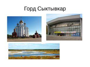 Горд Сыктывкар