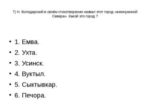 7) Н. Володарский в своём стихотворении назвал этот город «жемчужиной Севера»