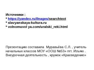 Источники : * https://yandex.ru/ilnages/searchtext * slavyanskaya-kultura.ru