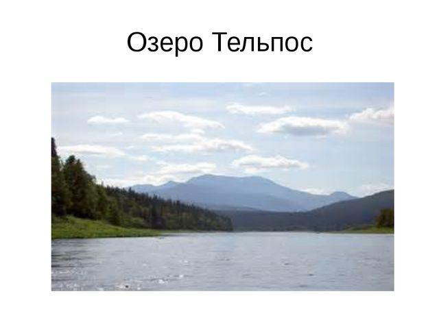 Озеро Тельпос