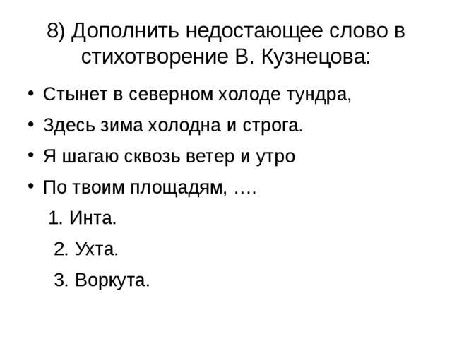 8) Дополнить недостающее слово в стихотворение В. Кузнецова: Стынет в северно...